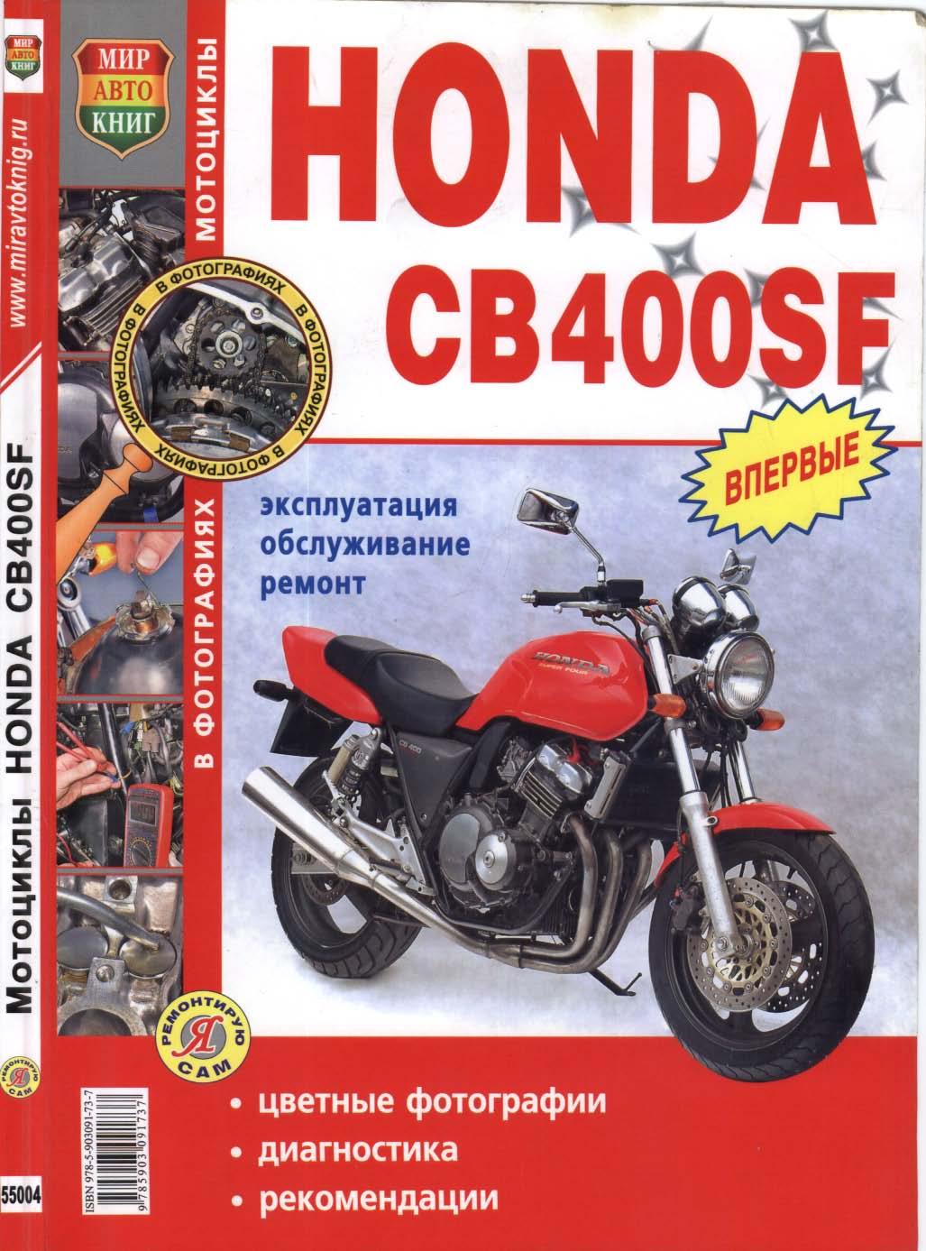 Book about the Honda CB400SF (2008) (Russian)