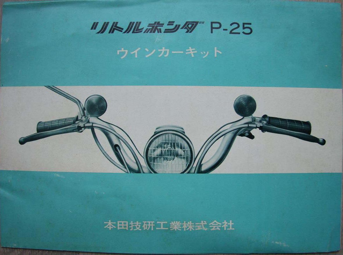 Honda P50 Indicator Lights Manual (Japanese)