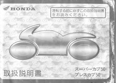 Honda C50 DeLuxe (Japanese) Owner's Manual