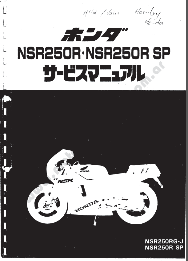 Workshop manual for Honda NSR250R (Translated)